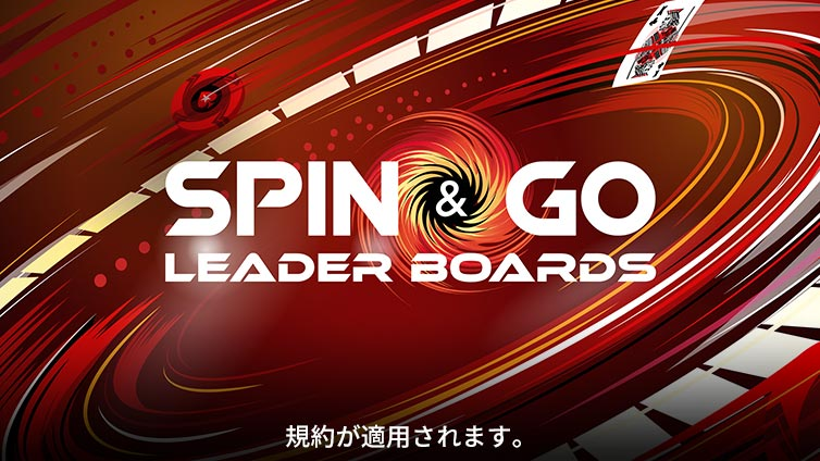 Spin & Go リーダーボード