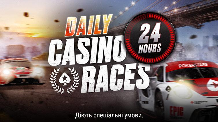 Щоденні гонки казино