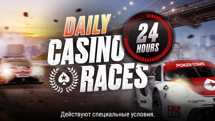 Ежедневные гонки казино